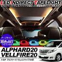 LEDテープ 16色 アルファード・ヴェルファイア 間接照明