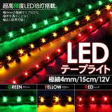 LED�ơ��ץ饤��/�⡼��饤�� �˺� 4mm/15cm LED18�� ������������� 12V�ڥޥ饽��201511_1000�ߡ�