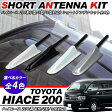 ハイエース 200系 ショートアンテナキット 1型/2型/3型前期/3型後期 標準/ワイドボディ対応