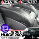 ハイエース 200系 4型 アームレスト 肘置き ひじ掛け パレザー仕様 1型/2型/3型前期/3型後期 4型 標準ボディ対応 2個セット