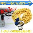 伸びる 牽引ロープ フック付き/伸縮タイプ 2.2m-3.5m/3t【201612ss】