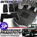 ランクル70 ランドクルーザー70 インテリア フロアマット プラド78 ブラック 3P 内装 フロアーマット パーツ