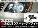 LEDデイライト ハイパワー スポットライト 埋め込みタイプ ホワイト/ブルー 2個セット 【DIY 汎用 カスタム パーツ】