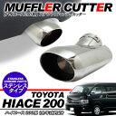 ハイエース 200系 マフラーカッター/オーバル型 標準/ワイドボディ/1型/2型/3型前期/3型後期対応 ステンレス製 外装 カスタムパーツ