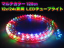 LED チューブライト 120cm/マルチカラー 12V/24V対応 片側配線