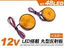LED 反射板/リフレクター 12Vトラック用 2灯式/黄 丸型 2個セット 【R0201】 【201812SS50】
