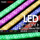 LEDテープライト 2面発光 72LED 30cm 2本セット モールライト LEDテープ