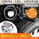 トヨタ 汎用 フューエルキャップカバー ガソリンタンクカバー 給油口 キャップ テザー付きタイプ