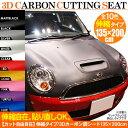 カーボンシート カッティングシート 135cm×200cm 3Dリアルカーボン調 カッティングシール