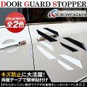 ドアガード/ドアエッジプロテクター キズ防止 4Pセット ホワイト ブラック キズ防止 ドア ヘコみ