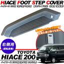 ハイエース 200系 サイド ステップカバー ライト付き/運転席側 足元 ステップカバー 1型/2型/3型 標準/ワイドボディ対応 スライドドア