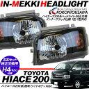 ハイエース 200系 ヘッドライト 1型 2型 標準/ワイドボディ対応 インナーブラック仕様 クリスタル H4 Hi/Lo 【202006ss】