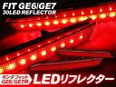 フィット FIT GE6 GE7 GE8 GE9 LED リフレクター レッド GE系 反射板 リアバンパー バックライト カスタムパーツ