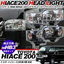 ハイエース 200系 4型 LEDヘッドライト プロジェクター ヘッドライト H4 レジアス 標準/ワイドボディ対応 インナーブラック/インナーメッキ クリスタル仕様 ヘッドランプ ハイエース 200系 純正交換