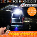 LED間接照明 ラゲッジランプ LEDルームランプ SMD15灯 12V/24V スイッチ付き 角度調整可能 LED作業灯 白色灯 室内照明…
