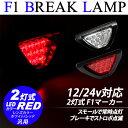 F1マーカー バックフォグ リアフォグ ブレーキ ランプ LED リフレクター ライト レッド 12V 24V 汎用