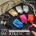 スマートキーケース スマートキーカバー トヨタ車用 メタリック TPUケース ジェリーケース インテリジェントキーケース