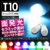 【ポイント消化に最適】T10 LEDバルブ 2個セット セラミック製 3chip SMD 12V ウェッジ球 陶器製 バルブ ルームランプ ポジション ナンバー灯 スモールランプなど ヘッドライト T16