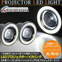 LED プロジェクターフォグランプ 6500k エンジェルリング 2個セット 大/中/小 イカリング ヘッドライト フォグランプ エンジェルアイ