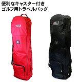 ゴルフバッグ トラベルカバー/キャディバック トラベルバッグ カバー 9.5インチ用/キャスター付き 赤/黒