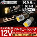 BA9S G14 LEDバルブ 12V 暖色系 アルミヒートシンク 旧車 メーター球 エアコンパネル スモールランプ ポジションランプ ナンバー灯 ルームランプ ライセンスランプ