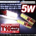 T10 LEDバルブ 2個セット 5W T10/T15/T16 ウェッジ球 キャンセラー内蔵 PVCバルブ
