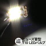 T10 28mm 31mm LED�Х�� �ҥ塼���ɷ� 3chip SMD 10Ϣ �ۥ磻�� 12V���� ���� LED T10x28 T10x31