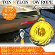 牽引ロープ フック付き/ケース付き 390cm 最大荷重5トン【201612ss】