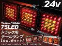 LED テールランプ/トラックテール 3連タイプ 12V/24V対応 【TR202-203】