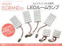 エルグランド E51系 LED ルームランプ 128灯 室内照明 間接照明 LEDルームランプ