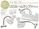 NBOX N BOX カスタム パーツ JF系 LED ルームランプ 3Pセット/LED90灯 SMDルームランプ T10 T10x31mm 室内照明 間接照明