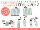 200系 ハイエース LEDルームランプ 8点セット/LED140灯 スーパーGL 1型/2型/3型前期/3型後期 標準/ワイドボディ対応 200系ハイエース 室内照明