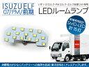 エルフ/PMエルフ/エルフ前期 LED ルームランプ 15LED いすゞ 24V/トラックパーツ【201612ss】