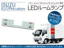 エルフ/PMエルフカスタム LED ルームランプ 23LED いすゞ 24V/トラックパーツ【201612ss】