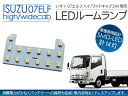 いすゞ 07エルフ ルームランプ ハイキャブ/ワイドキャブ LED ルームランプ 14LED 24V/トラックパーツ
