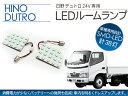 日野 デュトロ LED ルームランプ 38LED 24V/トラックパーツ