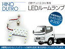 日野 デュトロ LED ルームランプ 22LED 24V/トラックパーツ