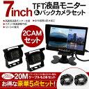バックカメラ 液晶モニター 7インチ 車載カメラ 1/2/4画面切替表示 カメラ 2個セット 車載 バックモニター 12V/24V対応 モニター