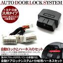 OBD 分岐ハーネス & 日産用 自動ドアロック ユニット セット(1.0)
