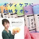 送料無料【からみふっくら織り 和紙タオル】レインボーセット7枚入