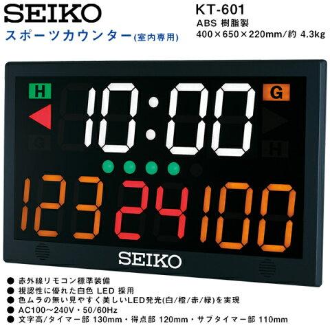 スポーツカウンター KT-601 セイコークロック SEIKO 【お取り寄せ】 デジタル 室内専用 時間表示 得点表示 【父の日 ギフト 結婚祝】