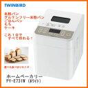 【お取り寄せ】 TWINBIRD PY-E731W ツインバード ホームベーカリー ごはんパン食べきりサイズ カラー:ホワイト 【楽天カード分割】【02P03Dec16】