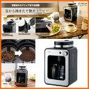 【在庫あり】 STC-401 シロカ siroca crossline 全自動コーヒーメーカー [ミル内蔵だから、全自動でドリップまでできる。コンパクトサイズで扱いやすい] 【楽天カード分割】【02P