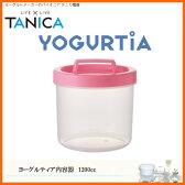 【お取り寄せ】 タニカ電器 ヨーグルティア内容器 1200cc (ピンク) ヨーグルティア用 【日本で初めてヨーグルトメーカーを作ったタニカ電器】[TANICA]【家電とギフト】【0824楽天カード分割】