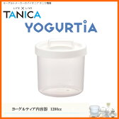 【お取り寄せ】 タニカ電器 ヨーグルティア内容器 1200cc (ホワイト) ヨーグルティア用 【日本で初めてヨーグルトメーカーを作ったタニカ電器】[TANICA]【家電とギフト】【0824楽天カード分割】