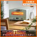 アラジン グラファイト トースター グリーン
