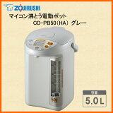 【在庫あり】 CD-PB50-HA 象印 電気ポット マイコン沸とう電動給湯ポット 大容量 5.0L グレー 【RCP】【新生活 応援】【あす楽】