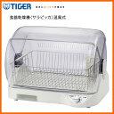 【お取り寄せ】 TIGER DHG-T400-W タイガー魔法瓶 食器乾燥機 温風式 6人用 ダイヤル式60分タイマー 【2016年春/新製品】【02P03Dec16】