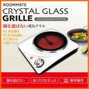 ROOMMATE ガラストップ電気グリル EB-RM300A ホワイト イーバランス [やかん、土鍋なども使えるので様々な料理に対応]【家電とギフト】