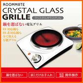 【在庫あり】 ROOMMATE ガラストップ電気グリル EB-RM300A ホワイト イーバランス [やかん、土鍋なども使えるので様々な料理に対応]【楽天あんしん延長保証対象】【02P26Mar16】【あす楽】